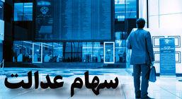 خبر خوش و عیدی دولت به دارندگان سهام عدالت + جزئیات