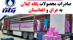 صادرات محصولات پگاه گیلان به عراق و افغانستان
