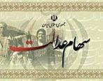 ارزش روز سهام عدالت چهارشنبه 11 تیر
