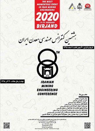 هشتمین کنفرانس مهندسی معدن ایران برگزار می شود