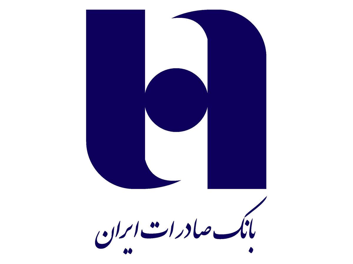 مدیر امور بازاریابی و روابطعمومی بانک صادرات ایران منصوب شد