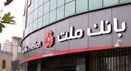 توضیحات بانک ملت درباره ادعای افشای اطلاعات مشتریان