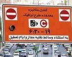 اختلاف پلیس با شهرداری تهران درباره طرح ترافیک جدید