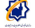 پیادهسازی سیستم مدیریت امنیت اطلاعات (ISMS) در شهرداری مشهد