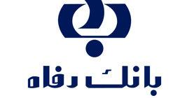 بانک رفاه پیشرو در مهندسی مالی بانکی