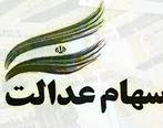 ارزش روز سهام عدالت دوشنبه 6 اردیبهشت | 1400/2/6