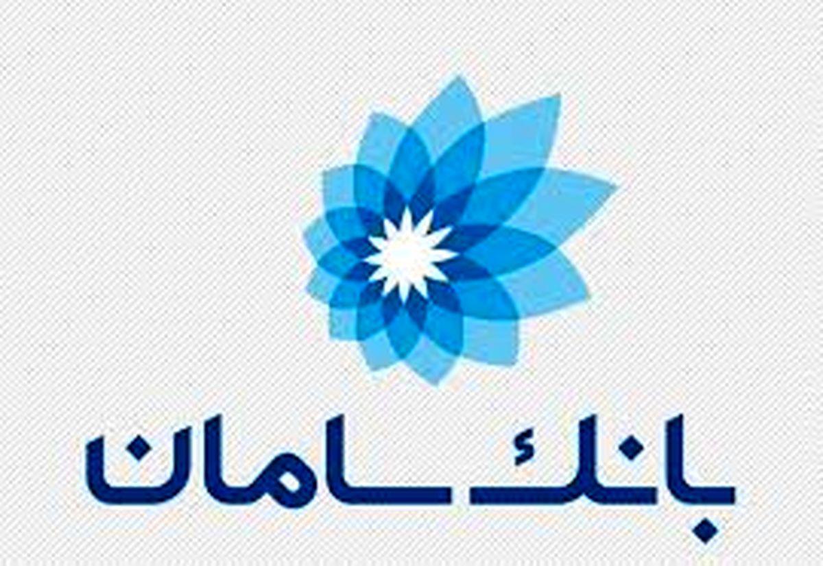 مجمع بانک سامان29 مرداد برگزار میشود