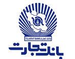 فرصتی طلایی برای دریافت تسهیلات از بانک تجارت