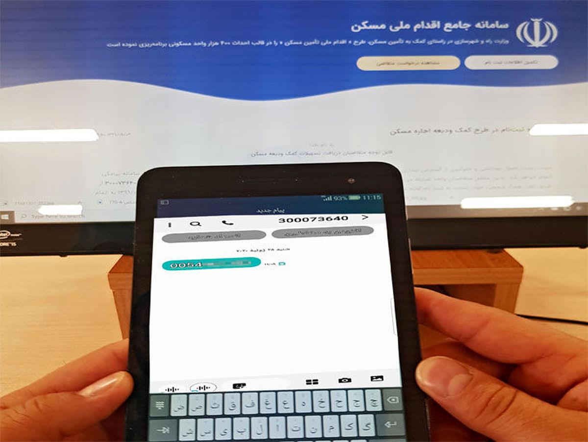 تکمیل اطلاعات متقاضیان وام ودیعه مسکن در سامانه ملی