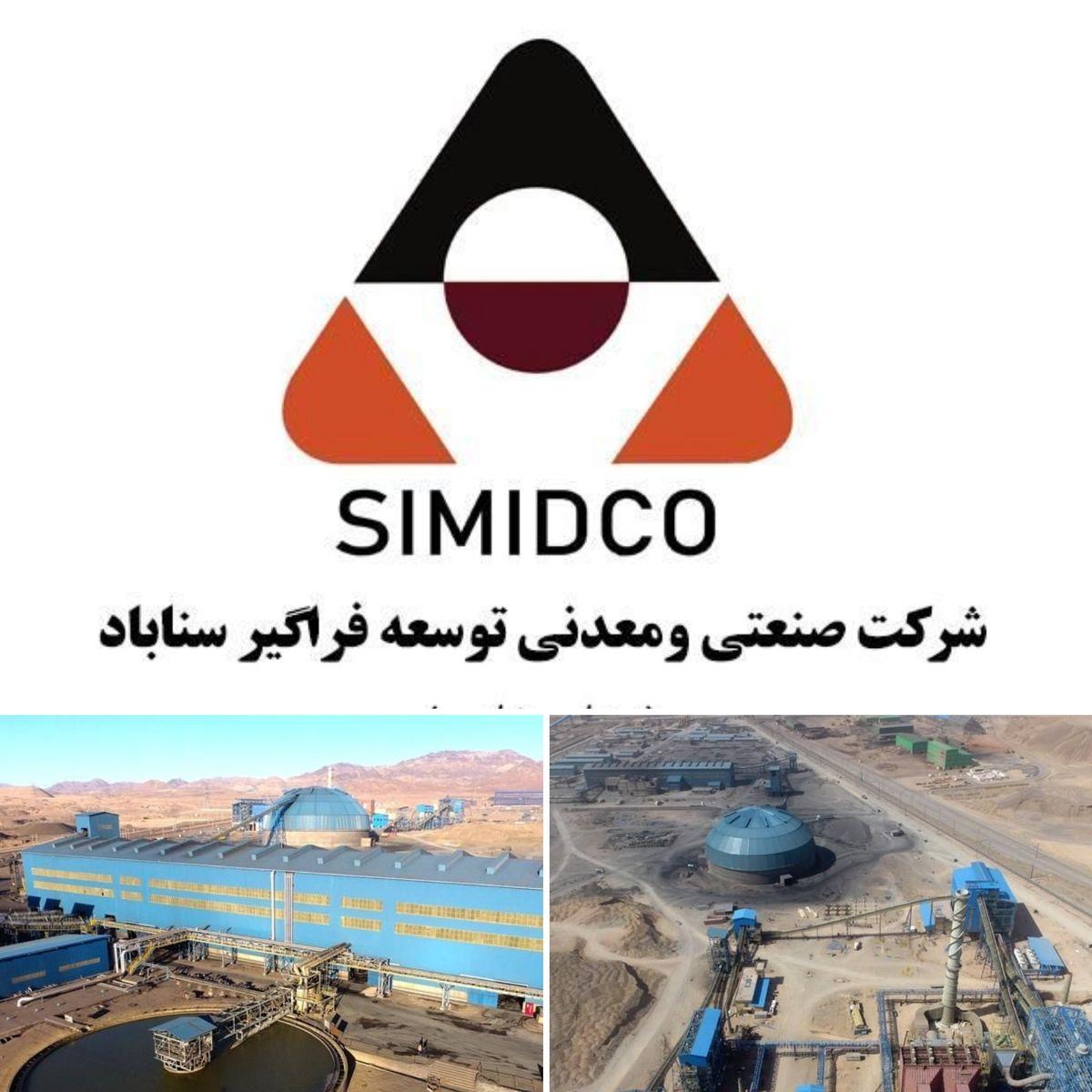 روشن شدن مشعل اصلی خط تولید گندله شرکت سیمیدکو