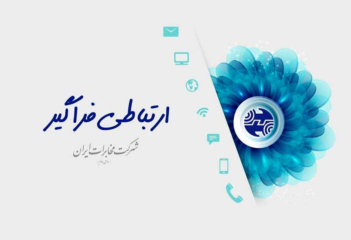 پیام تبریک شرکت مخابرات ایران در پی رای اعتماد به وزیر ارتباطات و فناوری اطلاعات