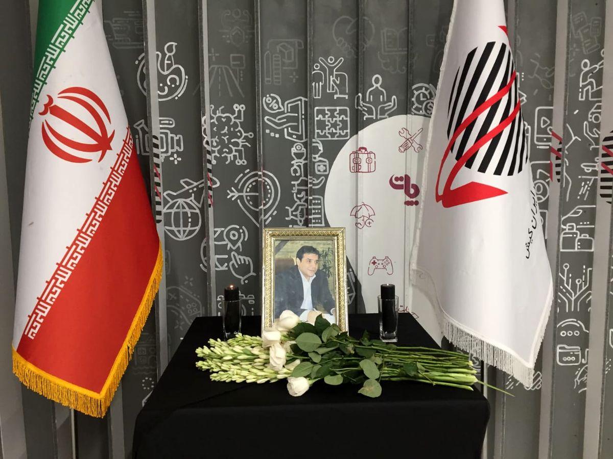 مراسم یادبود مدیرعامل اسبق ایران کیش برگزار شد