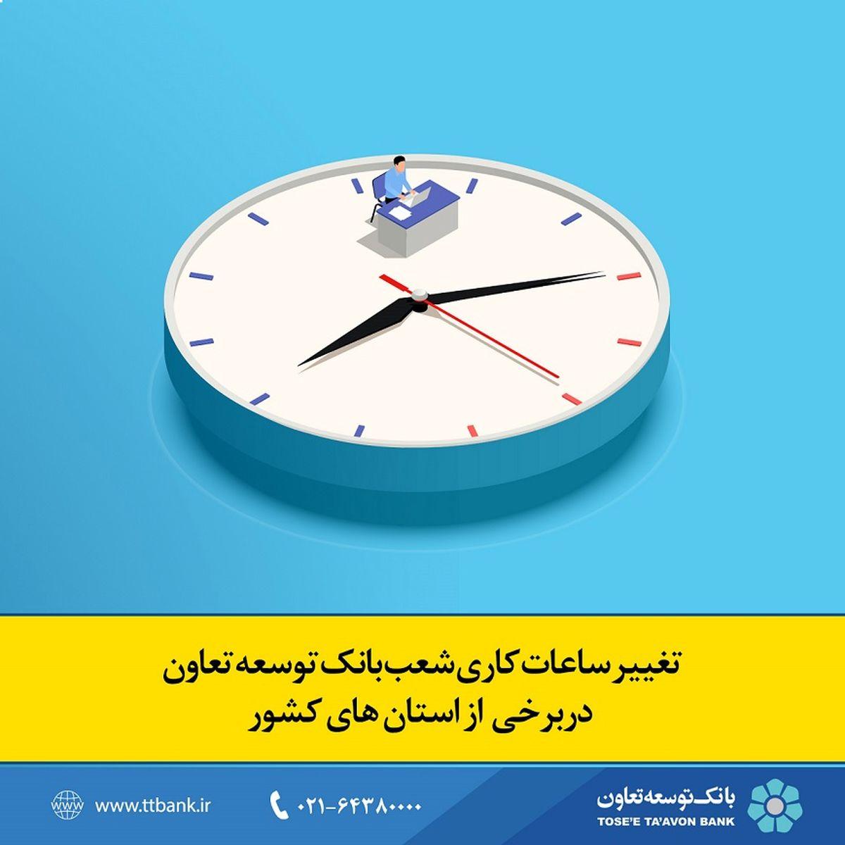 تغییر ساعات کاری شعب بانک توسعه تعاون در برخی از استانهای کشور