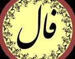فال روزانه امروز سه شنبه ۲۵ خرداد