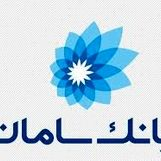 تمدید اعتبار کارتهای بدهی بانک سامان تا پایان مهر 1400