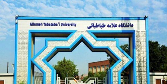 امتحانات روز دوشنبه دانشگاه علامه طباطبایی لغو شد