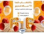«بزرگ لبنیات ایران» ۶۶ ساله شد