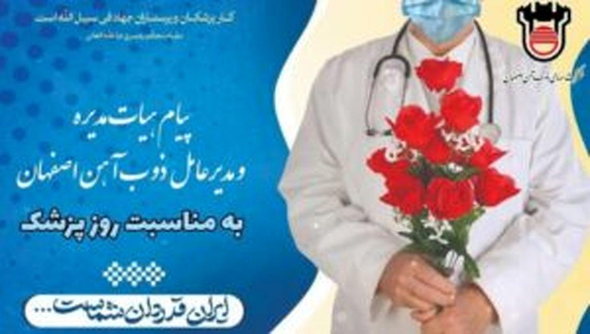 پیام تبریک هیات مدیره و مدیرعامل ذوب آهن اصفهان بمناسبت روز پزشک