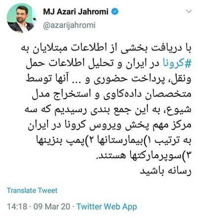 سه مرکز مهم پخش ویروس کرونا در ایران