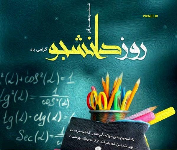 متن تبریک و عکس پروفایل برای روز دانشجو