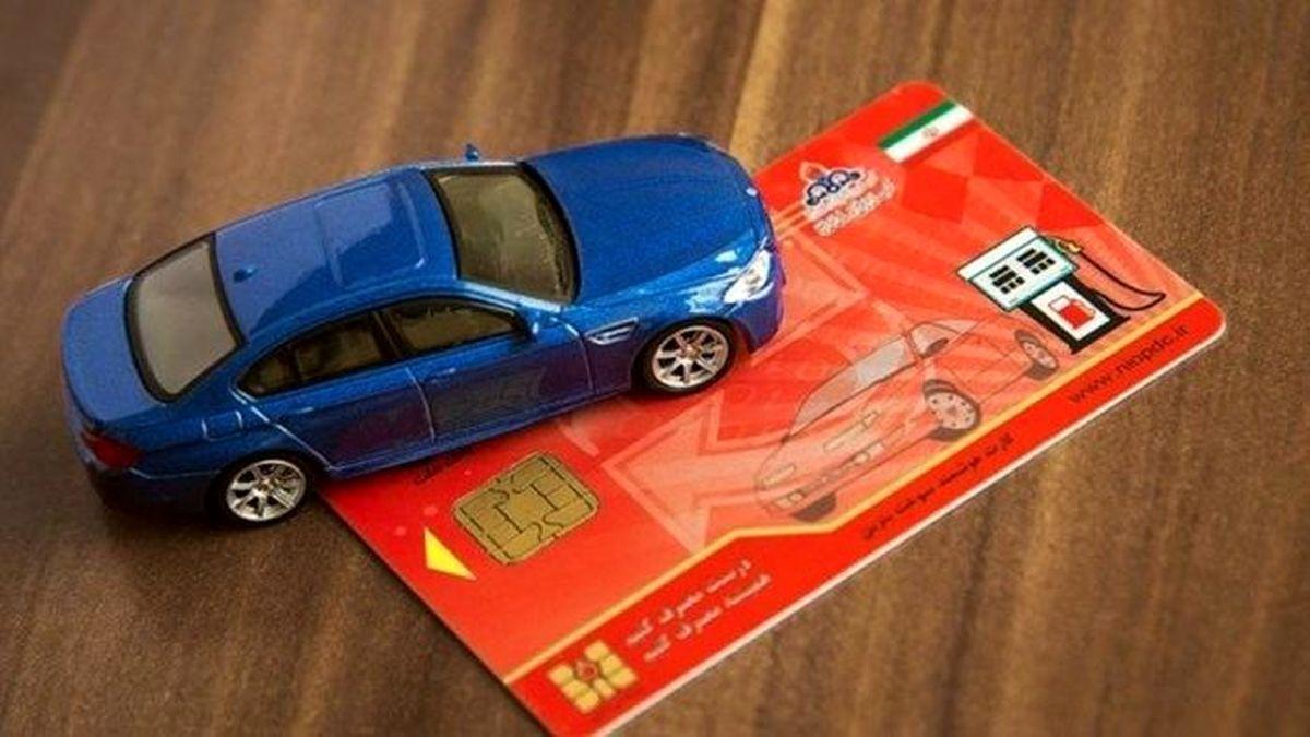 صفر تا صد صدور کارت سوخت برای تمام خودروها