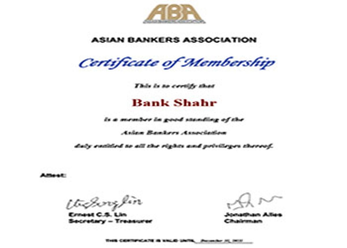پیوستن بانک شهر به انجمن بانکداران آسیایی