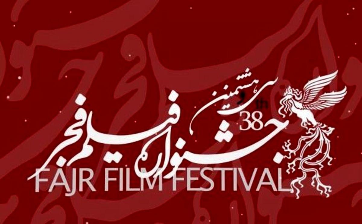پخش زنده مراسم اختتامیه جشنواره فیلم فجر + جزئیات