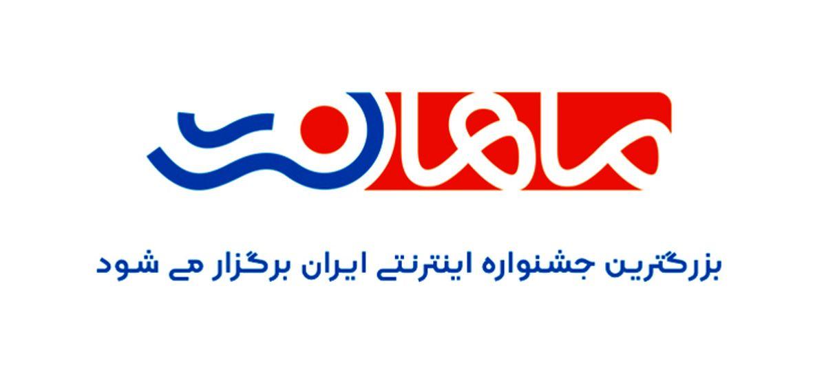 ماهان نت بزرگترین جشنواره اینترنتی ایران را برگزار می کند