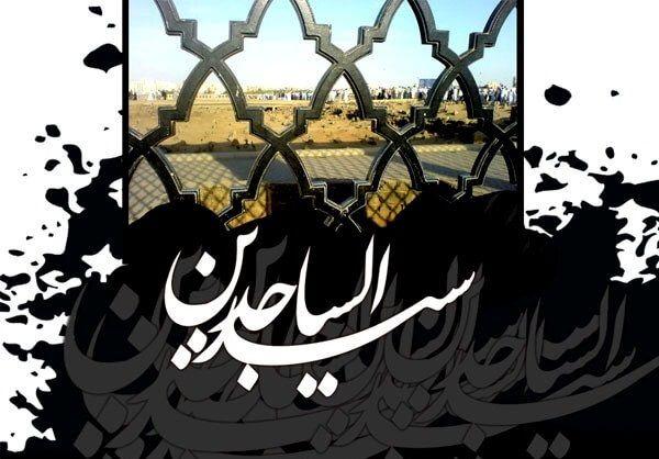 عکس پروفایل شهادت امام سجاد (ع)