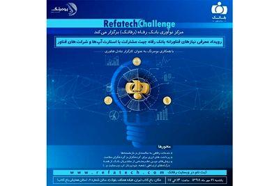 برگزاری رفاتکچلنج با هدف معرفی نیازهای فناورانه بانک رفاه