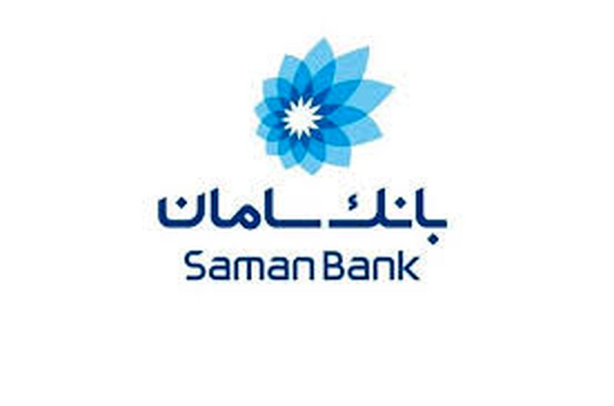 بانک سامان را بهعنوان برند محبوب خود انتخاب کنید