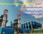 قرارگرفتن نیروگاه سیکل سرو چادرملو جز 3 نیروگاه برتر کشور