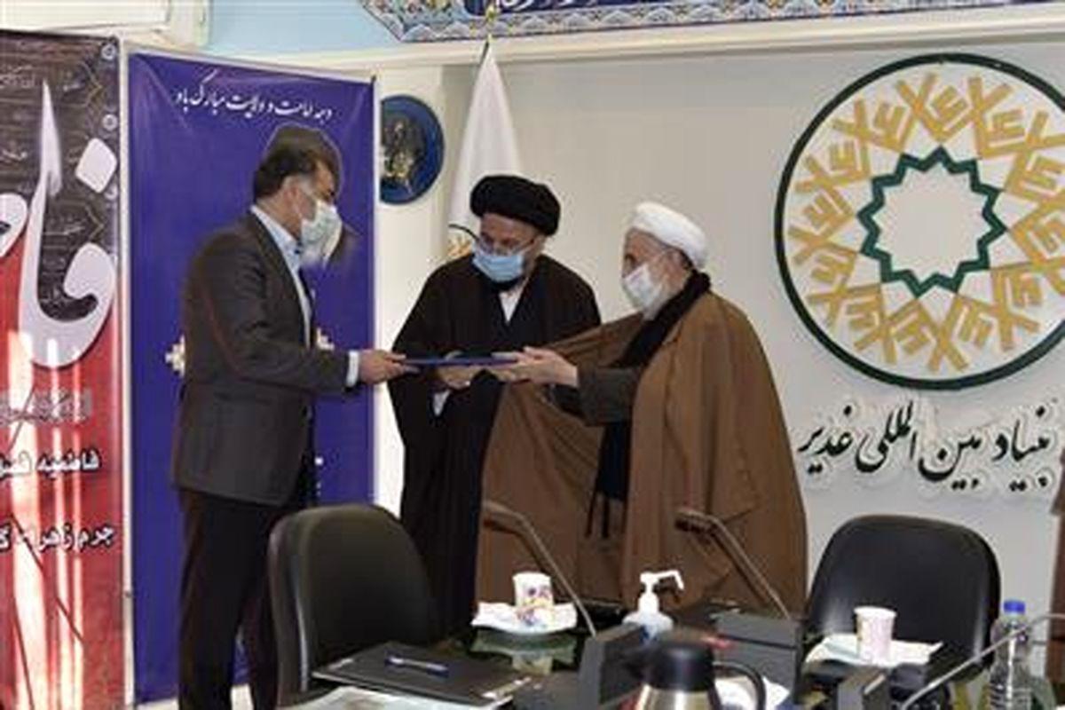 مدیرعامل بانک مهر ایران، نماینده بنیاد بینالمللی غدیر شد