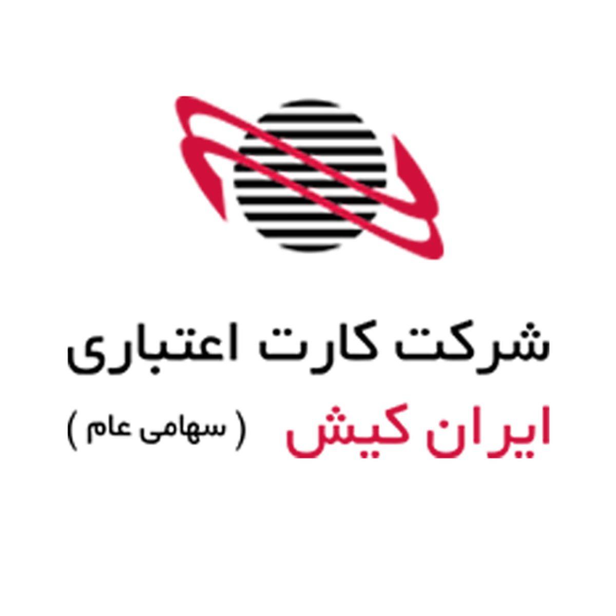 ثبت نامبیش از300 هزارنفرمشتری بانک تجارت دربسترUSSD ایران کیش