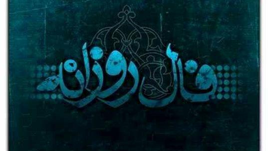 فال روزانه جمعه 10 آبان 98 +فال حافظ و فال تولد 98/08/10