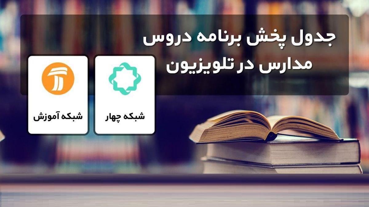 زمان پخش برنامه آموزشی تلویزیون یکشنبه ۲۵ خرداد+ جدول