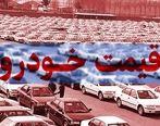 قیمت روز خودرو چهارشنبه 29 اردیبهشت + جدول
