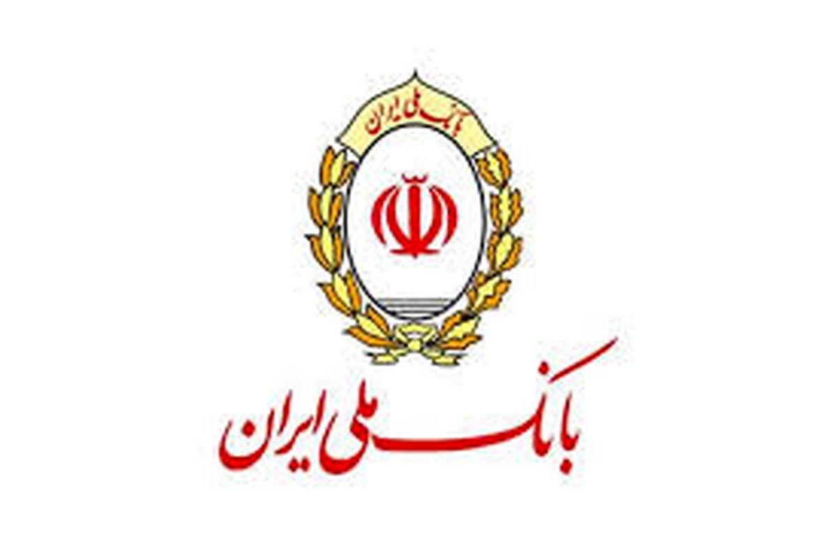 ثبت سفارش فروش سهام عدالت بصورت غیر حضوری در بانک ملی ایران