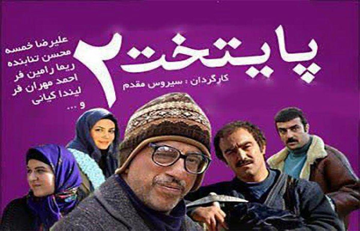 زمان پخش سینمایی «پایتخت2» امشب 30 آذر