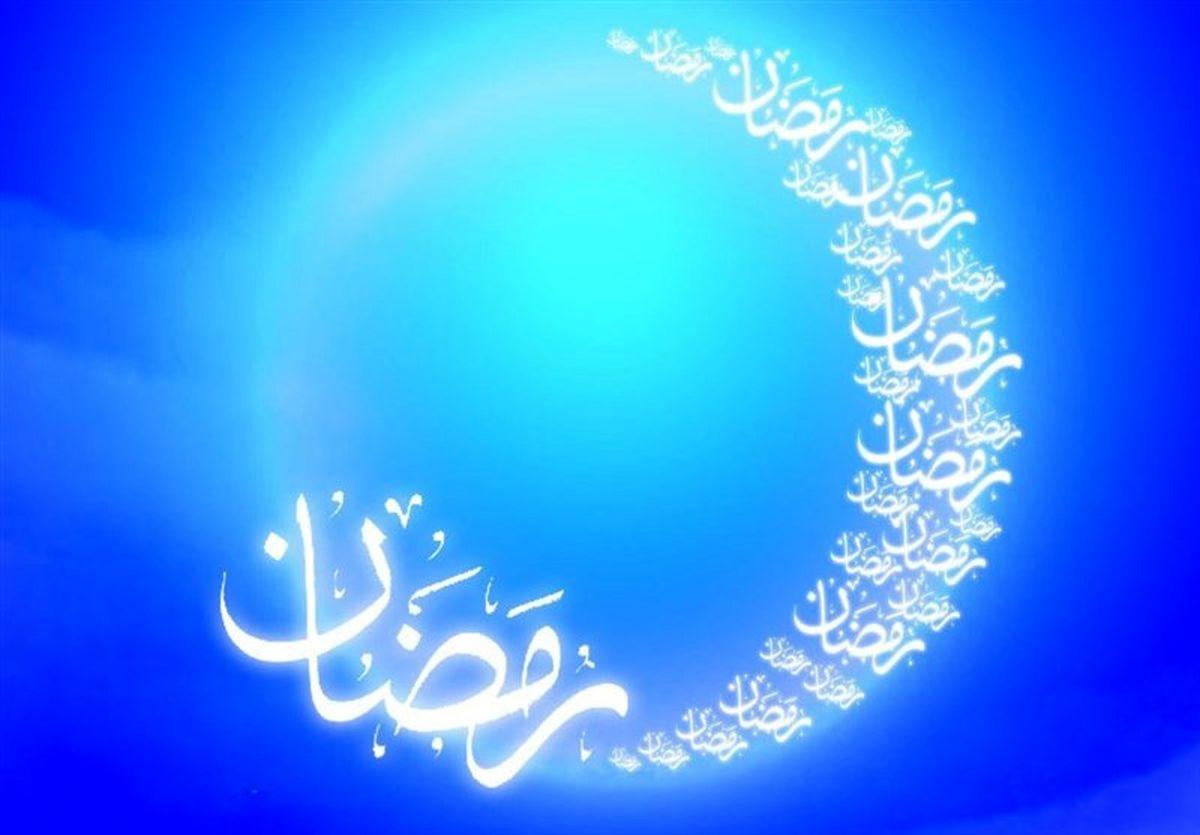 اولین روز ماه رمضان