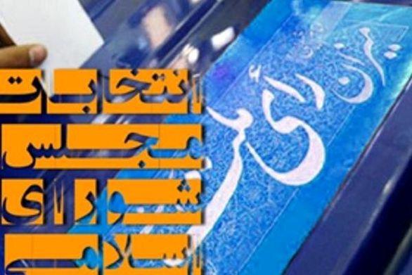 ۱۹ کاندیدای مجلس یازدهم در کرمانشاه انصراف دادند