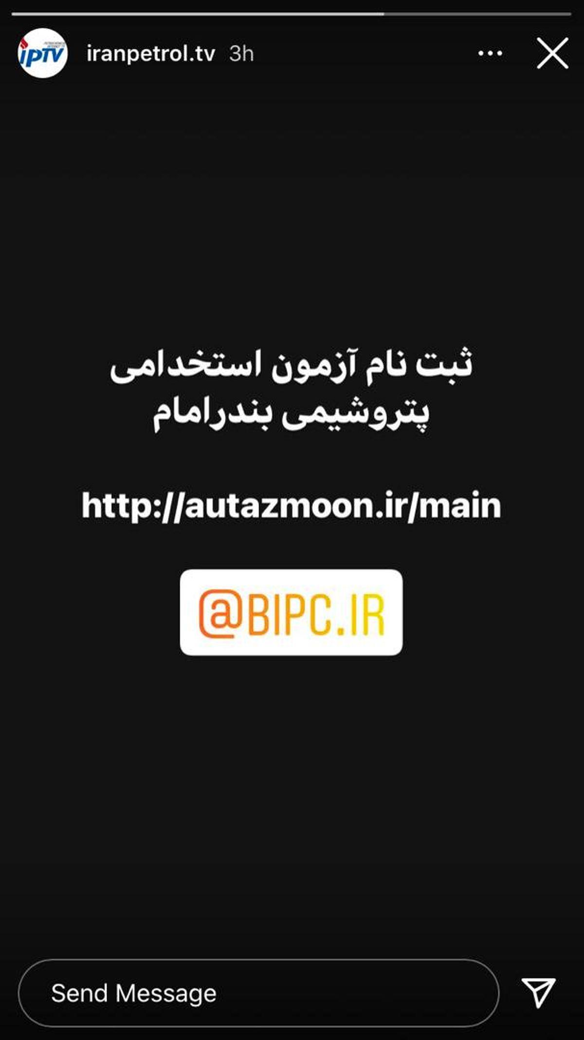 دفترچه آزمون استخدامی پتروشیمی بندر امام منتشر شد