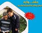 مسابقه فیلم کوتاه فرزندان و نوههای بازنشستگان و مستمریبگیران تحتپوشش سازمان تأمین اجتماعی