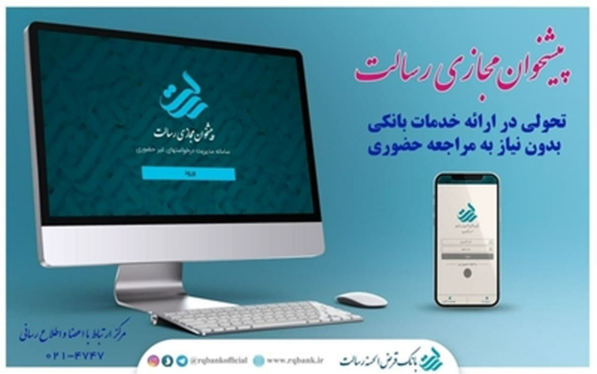 ارائه تمام فرآیندهای بانکی در پیشخوان مجازی رسالت
