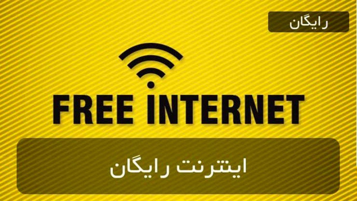 خبر خوش برای فرهنگیان | ٢٠ گیگابایت اینترنت رایگان برای معلمان
