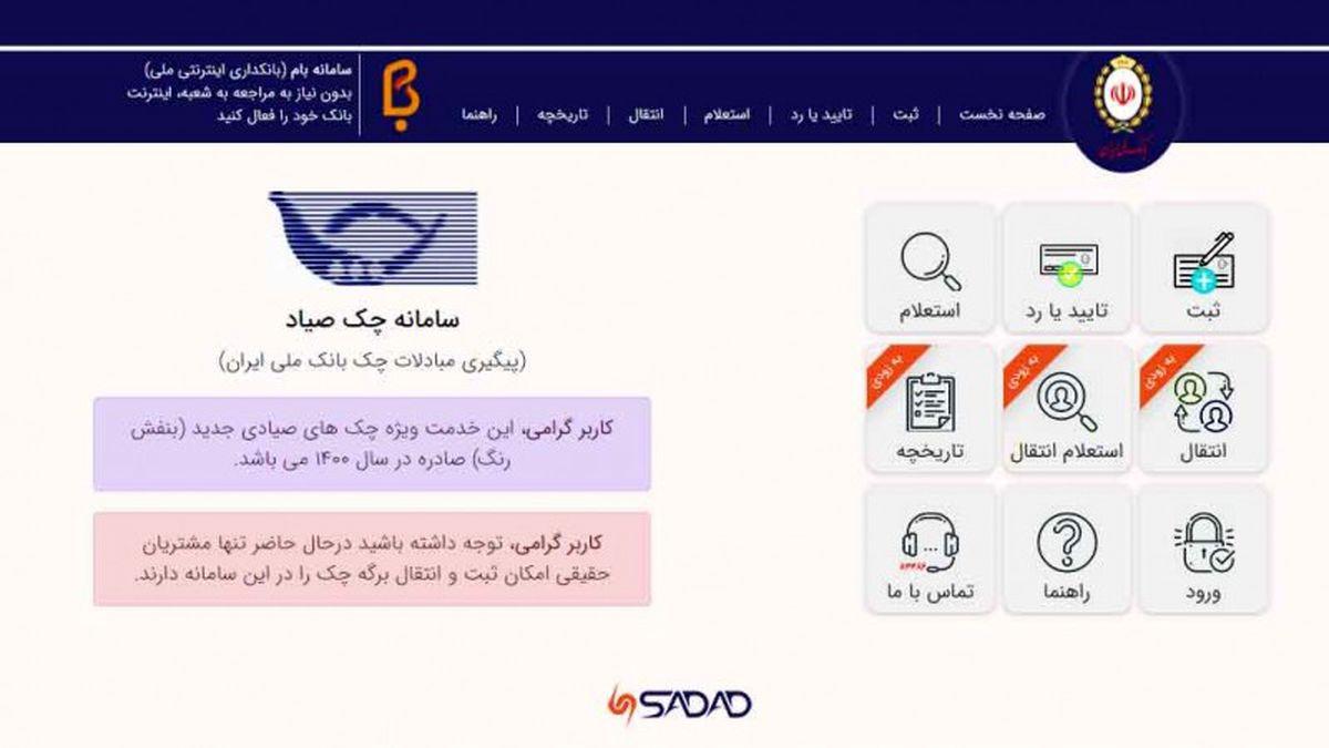 معرفی سامانه جدید بانک ملی ایران برای عملیات چک های صیادی