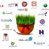 اعلام ساعات کار بانک ها در ایام تعطیل نوروز1400