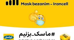 «ماسک بزنیم»؛ شناسۀ جدید شبکۀ ایرانسل برای مقابله با کرونا
