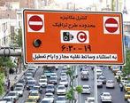قیمت طرح ترافیک و کنترل آلودگی هوا در سال ۹۹ اعلام شد
