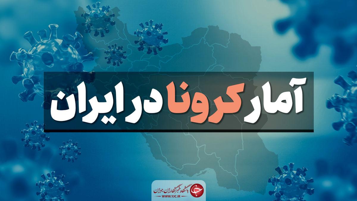 آخرین آمار کرونا در ایران امروز چهارشنبه 19 شهریور + تعداد فوتی ها